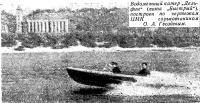 Водометный катер Дельфин