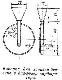 Воронка для заливки бензина в диффузор карбюратора