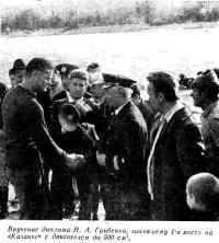 Вручение диплома Н. А. Грибенко