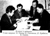 Встреча в редакции