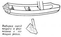 Выборка гнезд шпунта в форштевне с помощью рейки