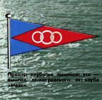 Вымпел Ленинградского яхт-клуба «Маяк»