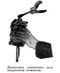 Выпрессовка коленчатого вала специальным съемником