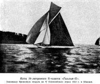 Яхта 10-метрового R-класса «Галлия-II»