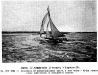 Яхта 10-метрового R-класса «Тарпон-II»