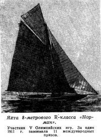 Яхта 8-метрового R-класса «Норман»
