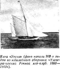Яхта «Утеха» (фото начала 900-х годов)
