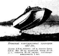 Японский пластмассовый тримаран «КТ-14»