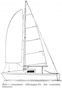 «Йоемарин-17» для семейного плавания
