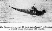 Ю. Некрасов с новым 25-сильным Вихрем