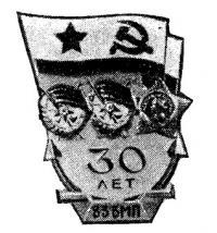 Знак ветерана 83-й бригады морской пехоты