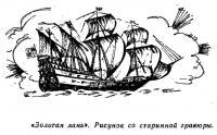 «Золотая лань». Рисунок со старинной гравюры