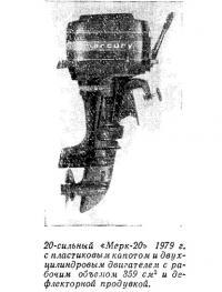 20-сильный «Мерк-20» 1979 г. с пластиковым капотом