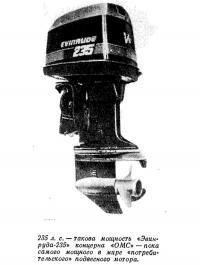 235 л.с. — такова мощность «Эвинруда-235» концерна «ОМС»