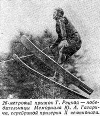 26-метровый прыжок Т. Рецкой
