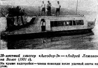 28-местный глиссер «Автодор-2»