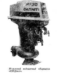 30-сильный водометный «Карнити» «К30Дясет»