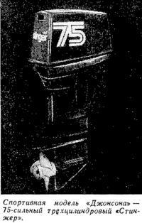 75-сильный трехцилиндровый «Стинжер»