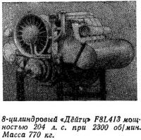 8-цилиндровый «Дёйтц« F8L413