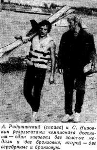 А. Радушинский (справа) и С. Низовкин результатами чемпионата довольны