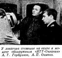 А. Т. Горбунков, А. П. Онипко
