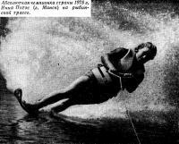 Абсолютная чемпионка страны 1975 г. Инна Потэс