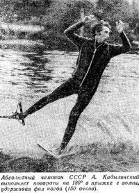 Абсолютный чемпион СССР А. Кадылинский