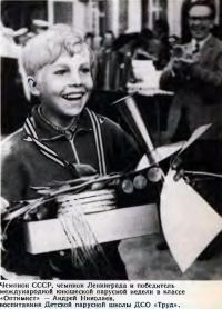 Андрей Николаев воспитанник Детской парусной школы ДСО «Труд»