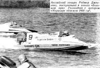 Английский гонщик Роджер Дженкинс