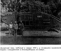 Английский танк подбитый в январе 1919 года