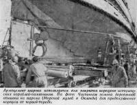 Армоцемент широко используется для покрытия корпусов исторических кораблей-памятников