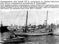 Армоцементная яхта длиной 17,7 м