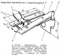 Аварийный выключатель с плавкой вставкой