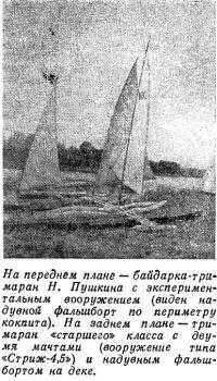 Байдарка-тримаран Н. Пушкина с экспериментальным вооружением