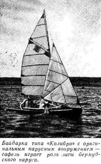 Байдарка типа «Колибри» с оригинальным парусным вооружением