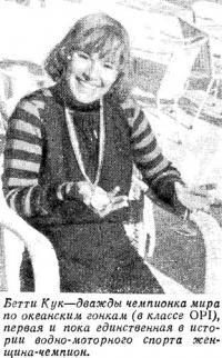 Бетти Кук дважды чемпионка мира по океанским гонкам