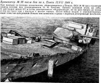 Бронекатер № 92 после боя за г. Пинск 12.VII 1944 г.