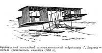 Буксируемый мотолодкой экспериментальный гидропланер Г. Ваузена
