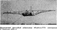 Буксируемый мотолодкой гидропланер «Флайтсел-VII» конструкции Т. Пурселла (1976 г.)