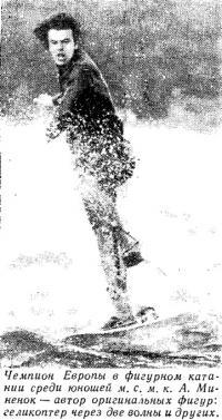 Чемпион Европы в фигурном катании среди юношей м. с. м. к. А. Миненок
