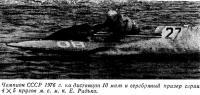 Чемпион СССР 1976 г. на дистанции 10 миль Е. Радько