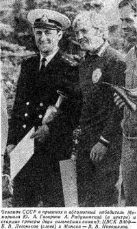 Чемпион СССР в прыжках А. Радушинский