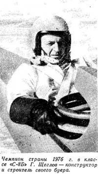 Чемпион страны 1976 г. в классе «С-8Б» Г. Щеглов