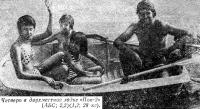 Четверо в двухместной лодке «Поп-2»