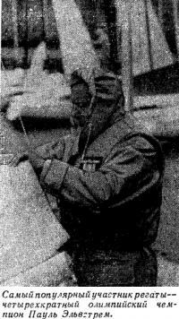 Четырехкратный олимпийский чемпион Пауль Эльвстрем