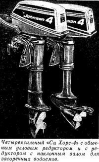 Четырехсильный «Си Хорс-4»