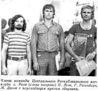 Члены команды Центрального Республиканского яхт-клуба г. Риги
