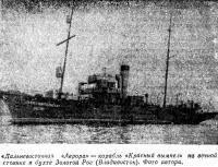 «Дальневосточная «Аврора» — корабль «Красный вымпел» на вечной стоянке
