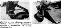 Дейдвуд мотора «Вихрь» с установленным водометным движителем «Вихрь»