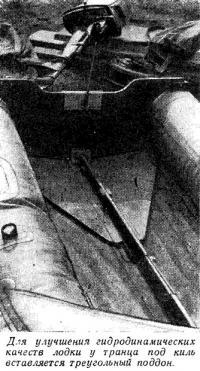 Для улучшения гидродинамических качеств лодки у транца под киль вставляется треугольный поддон